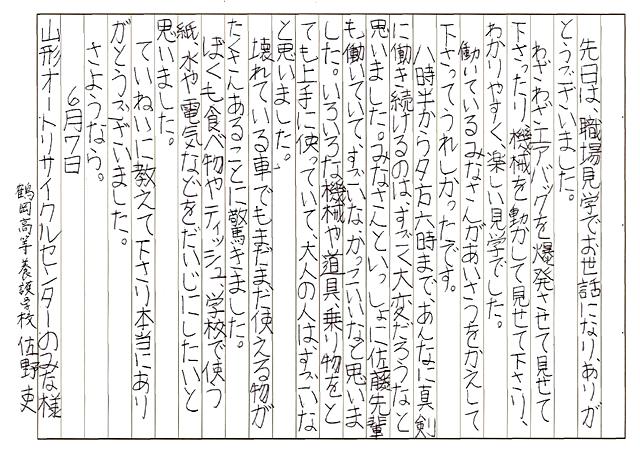 http://yarc.sakura.ne.jp/webimg/kannsoubun.jpg