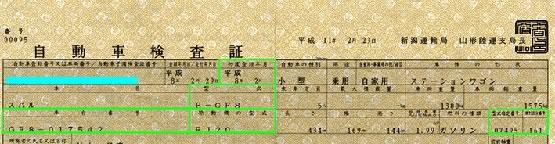 http://yarc.sakura.ne.jp/webimg/shaken2.jpg